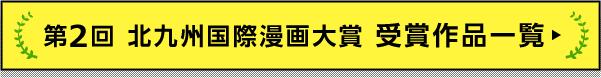 第2回 北九州国際漫画大賞 受賞作品一覧
