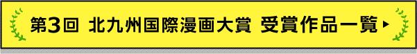 第3回 北九州国際漫画大賞 受賞作品一覧
