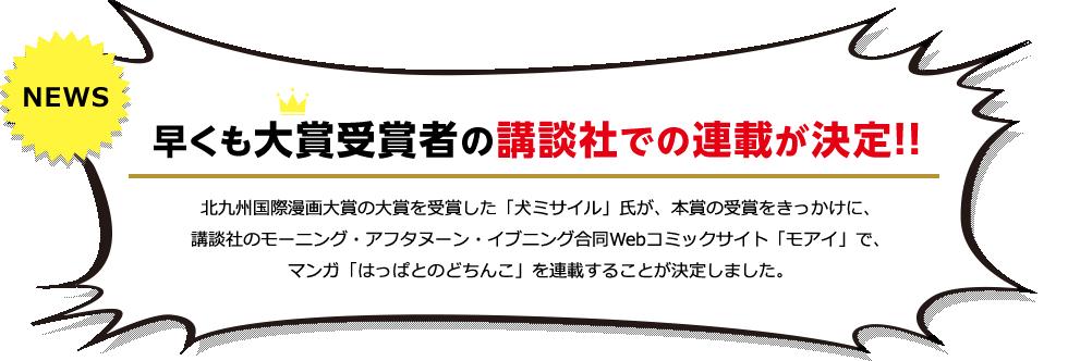 早くも大賞受賞者の講談社での連載が決定!!