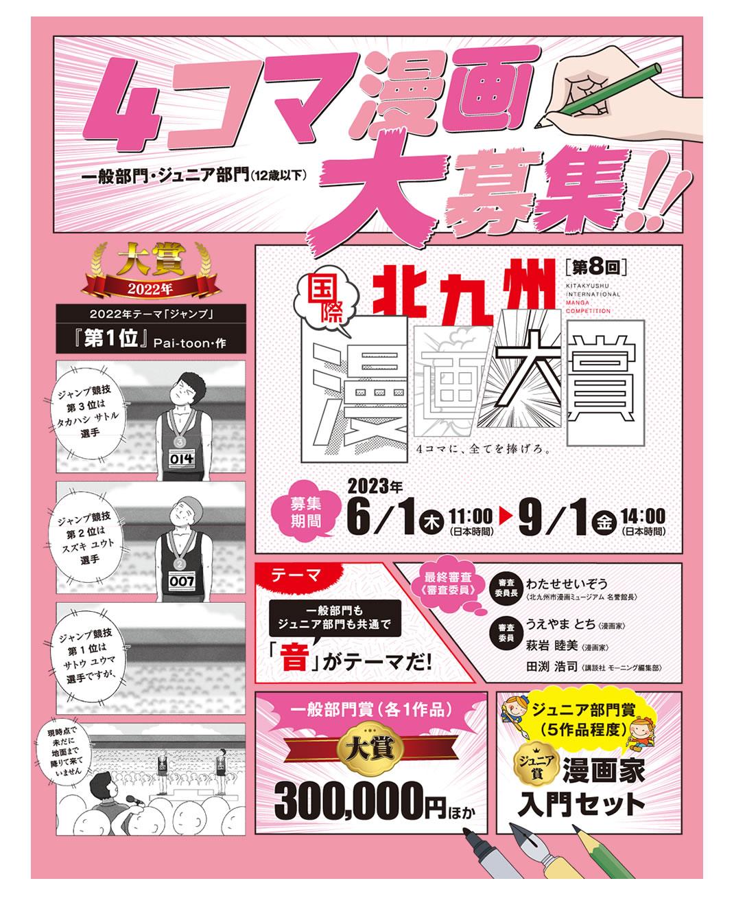 北九州国際漫画大賞4コマに全てを捧げろ。