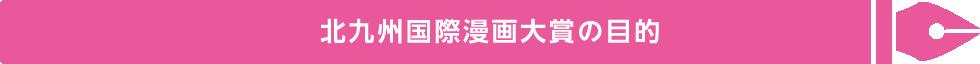 北九州国際漫画大賞の目的